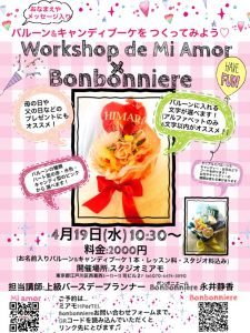 Workshop De Mi Amor × Bonbonniere